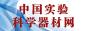 中国实验科学器材网