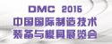 中国模具制造技术、装备与模具展览会